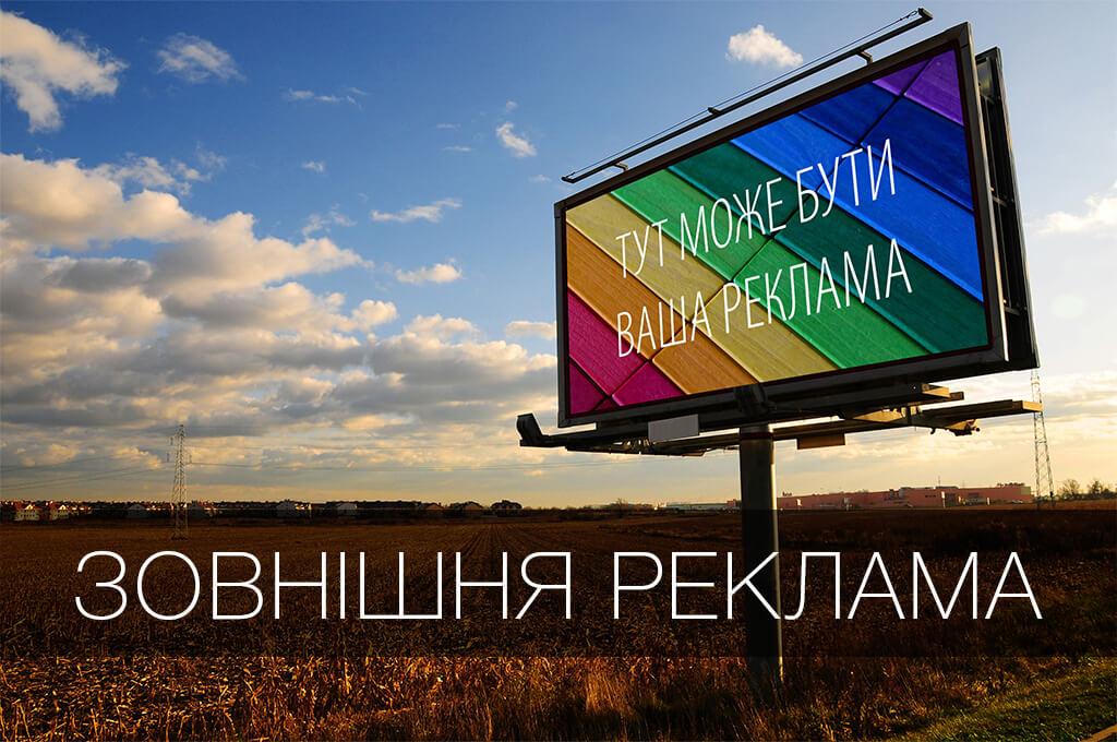 Зовнішня реклама