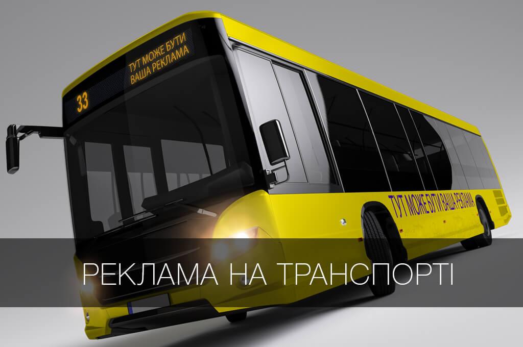 Реклама в/на транспорті