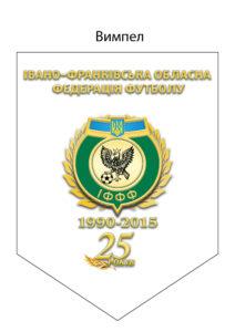 Розробка вимпела для Івано-Франківської федерації футболу.